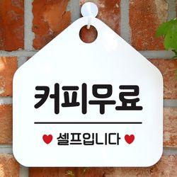 팻말 휴무 매장 안내판 문패 제작 028커피셀프