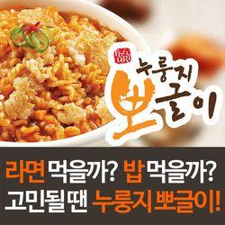 누룽지뽀글이 전투식량 비상식량 라면밥 간편식사