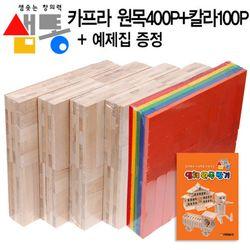 샘통카프라400p(자작) 칼라(원색)100p 예제집 원목쌓기