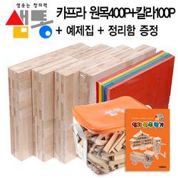 샘통카프라400p(자작) 칼라(원색)100p 정리함 예제집