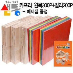 샘통카프라300p(자작) 칼라(원색)200p 예제집 원목쌓기
