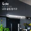 LED 슬림등기구 독서실스탠드 싱크대조명 ICLE-UC72D
