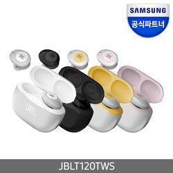 [삼성공식파트너] JBL TUNE 120 완전무선 이어폰