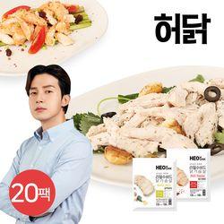 허닭 리얼 수비드 닭가슴살 100g 20팩