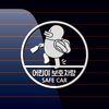 캐찹 자동차스티커 오우덕 원형 어린이보호차량 03