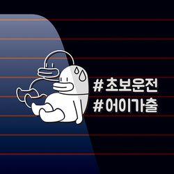 캐찹 자동차스티커 오우덕 초보운전 어이가출 02