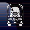 캐찹 자동차스티커 오우덕 자동차 초보 보호차량 07