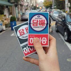 옛날담배 하이송 담배케이스 CIGARETTE CASE