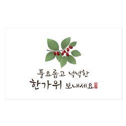추석 01 미니카드