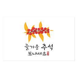추석 02 미니카드