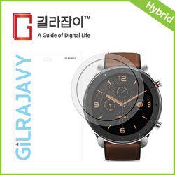 어메이즈핏 GTR 47mm 리포비아H 고경도 액정보호필름 2매