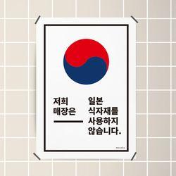 유니크 디자인 인테리어 포스터 M 한국인입니다3종 A3(중형)