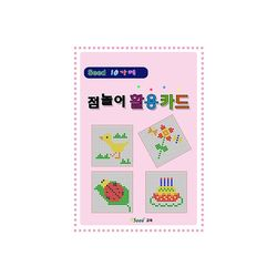 (가베가족)KS3702 가베가족 10가베 점놀이 활용카드