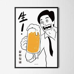 유니크 디자인 인테리어 포스터 M 살아있네 생맥주 A3(중형)