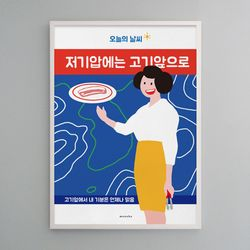 유니크 디자인 포스터 M 오늘의 날씨 고기앞으로2 A3(중형)