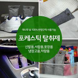 린넨소재 반영구 신발탈취제 냉장고 습기제거 포케스틱