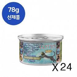 로투스 캣 그레인프리 정어리 파테 78gX24개