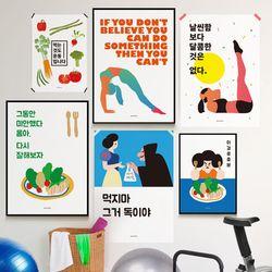 유니크 디자인 인테리어 포스터 M 다이어트 12종 모음 A3(중형)