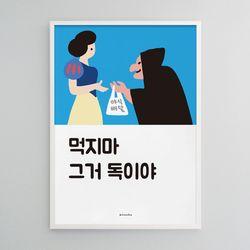 유니크 디자인 포스터 M 먹지마 독이야 다이어트 A3(중형)