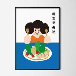 유니크 디자인 포스터 M 이거면 충분해 다이어트 A3(중형)