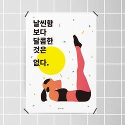 유니크 디자인 포스터 M 날씬함이 달콤함 다이어트 A3(중형)