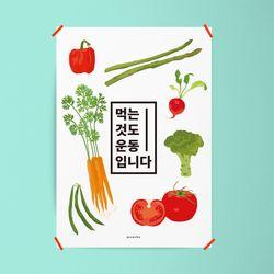 유니크 디자인 포스터 M 먹는것도 운동 다이어트 A3(중형)