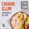 식단 닭가슴살 도시락(새우볶음밥+동그랑땡) 210gx10팩
