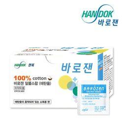 한독 바로잰 코튼 알콜스왑 1팩(100매) 알콜솜 소독솜