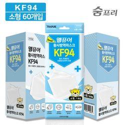 아동용 미세먼지 황사 마스크 KF94 60매 소형