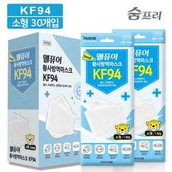 아동용 미세먼지 황사 마스크 KF94 30매 소형