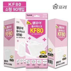 아동용 미세먼지 황사 마스크 KF80 90매 소형