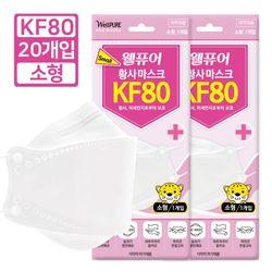아동용 미세먼지 황사 마스크 KF80 20매 소형