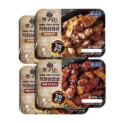 [무료배송] 맛구요 직화삼겹살 2종 (패밀리팩-4개입)