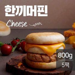 [무료배송] 닭가슴살 한끼 머핀 (치즈) 200gx5팩 프로틴빵