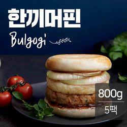 [무료배송] 닭가슴살 한끼 머핀 (불고기) 200gx5팩 프로틴빵