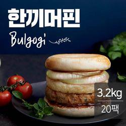 닭가슴살 한끼 머핀 (불고기) 200gx20팩 프로틴빵
