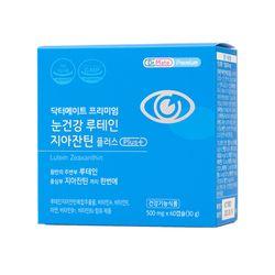 프리미엄 눈건강 루테인 지아잔틴