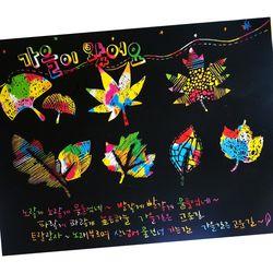 가을낙엽 스텐실 스크래치 만들기(5인용)