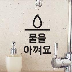 물을 아껴요 절약 화장실 스티커