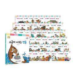 2019 최신개정판 사랑하는아들과딸을위한 뉴전래동화 (전60권)