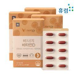 비너지 비타민D 식물성 영양제 종합 허브 부원료 4개월분