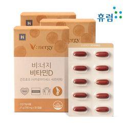 비너지 비타민D 식물성 영양제 종합 허브 부원료 3개월분