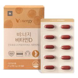 비너지 비타민D 식물성 영양제 종합 허브 부원료 1개월분