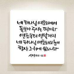 순수캘리 성경말씀액자-SA0115 신명기 11장 12절(35-캔버스)