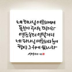 순수캘리 성경말씀액자-SA0115 신명기 11장 12절(45-캔버스)