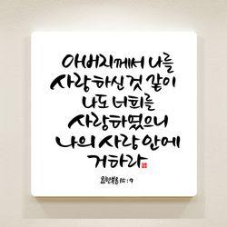 순수캘리 성경말씀액자-SA0116 요한복음 15장 9절(45-캔버스)