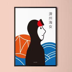 유니크 인테리어 디자인 포스터 M 제주해녀 제주도 A3(중형)