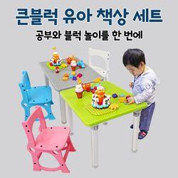 큰블럭 유아 책상세트 입식테이블 입식의자 공부책상