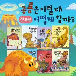 달리 공룡은이럴때어떻게할까 전8권 공룡그림책