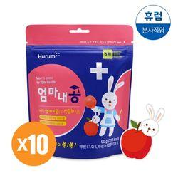 엄마내공 사과맛 젤리 10봉 비타민C 비타민D